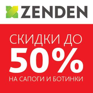 2e0c5ad09 ZENDEN: до 50% на сапоги и ботинки