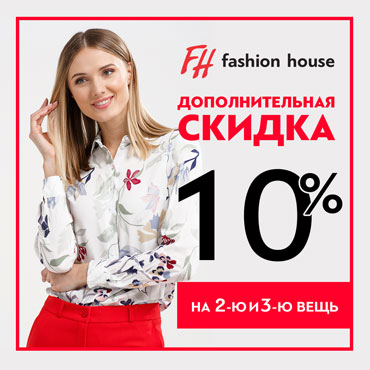 SALE в Fashion House