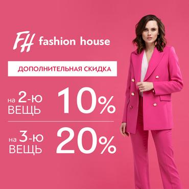 3dae31236 Дополнительные скидки при покупке от 2-х вещей в Fashion House