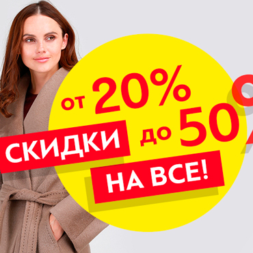 Скидки до 50% в Fashion house