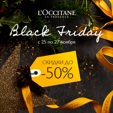 Black Friday в L'Occitane