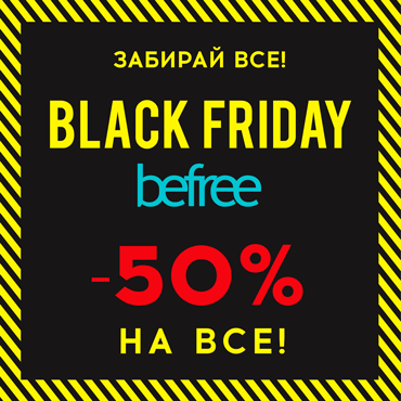 BLACK FRIDAY в befree