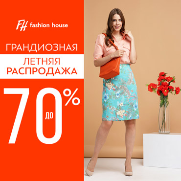 Суперскидки в Fashion House