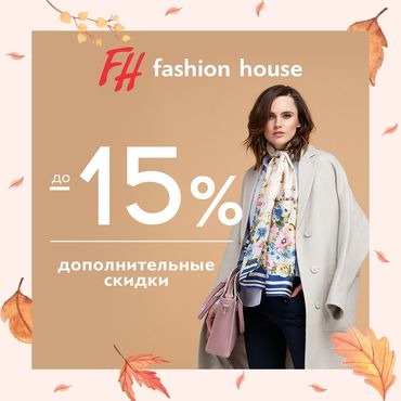Новая осень в Fashion House