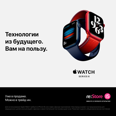 Apple Watch Series 6 в re:Store