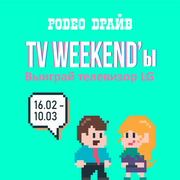TV Weekend'ы в ТРК «Родео Драйв»